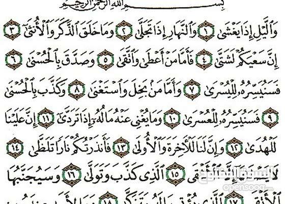 معلمة تحفيظ القرآن الكريم للأطفال