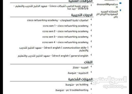 فني شبكات سوداني علي الاستعداد للعمل