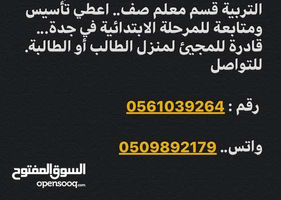 معلمة حاصله على بكالوريوس في كلية التربية قسم معلم صف..
