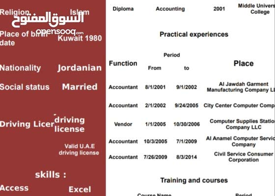 محاسب مالي أردني الجنسيه يبحث عن عمل للتواصل رقم