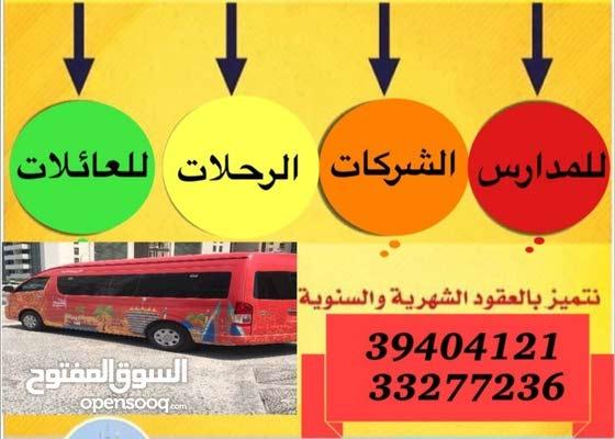 مواصلات رحلات داخلية و خارج مملكة البحرين