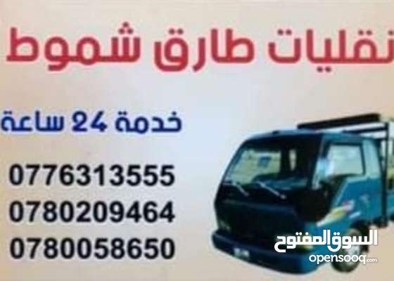 ابو زياد لنقل