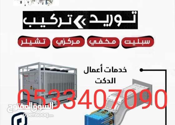 عروض مكيفات ميديا 0533407090