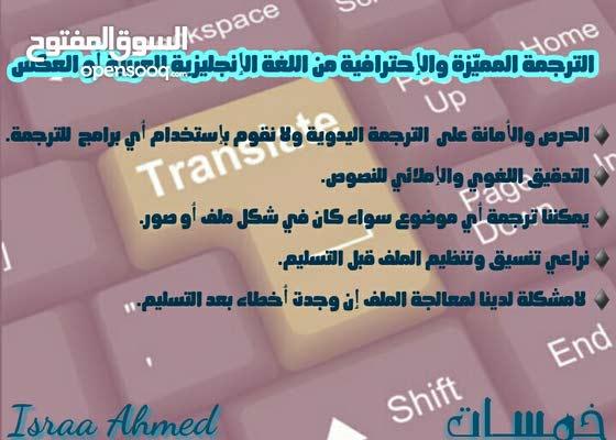 الترجمة الإحترافية من اللغة العربية للإنجليزية أو العكس