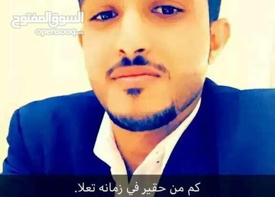 الاسم حسين فيصل العمر 25 سنه الحنسيه يمني ابحث عن وظيفه او عمل