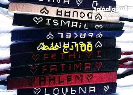أساور لليد بالاسماء والحروف بمختلف الألوان لطلب الاتصال على الخاص سور كوموند