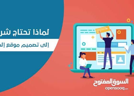 تصميم وتطوير مواقع الانترنت للشركات بداية من 5000 جنيه