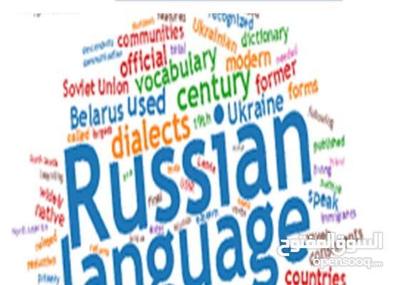 راغبين بتعلم اللغة الروسية والسفر الى روسيا .. ورجال الاعمال الراغبين بتعلم لغات أخرى