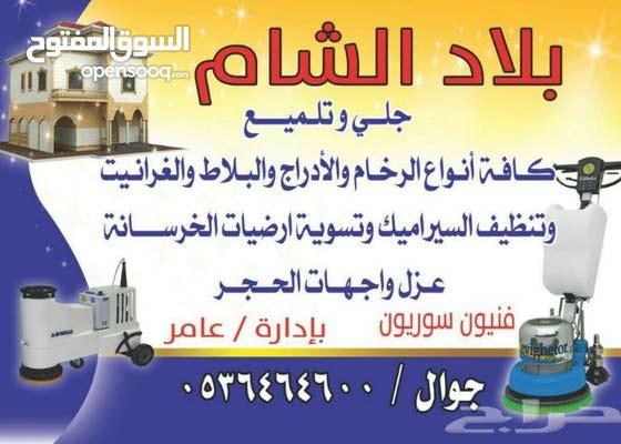 جلي وتلميع الرخام فنيون سوريون 0536464600