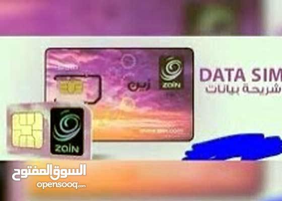تنشيط شريحة بيانات زين السودان