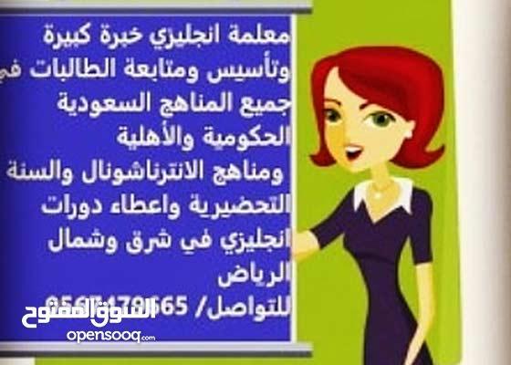 معلمة انجليزي تخصص وخبرة شمال وشرق الرياض