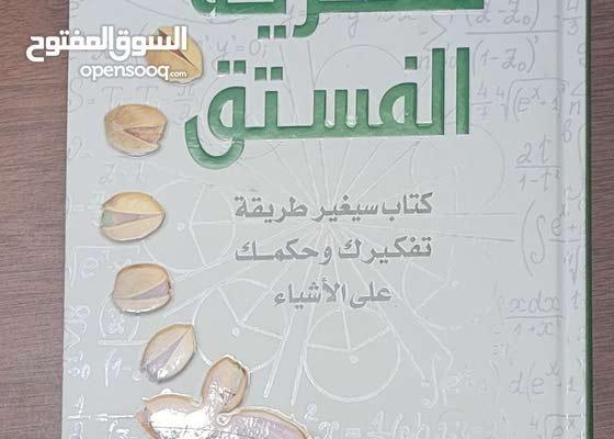 كتاب ( نظرية الفستق ) للكاتب فهد عامر الأحمدي