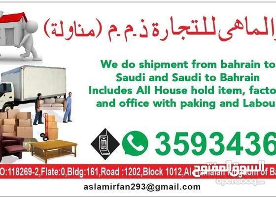 Bahrain To Saudi Arabia and Saudi Arabia To Bahrain cargo services