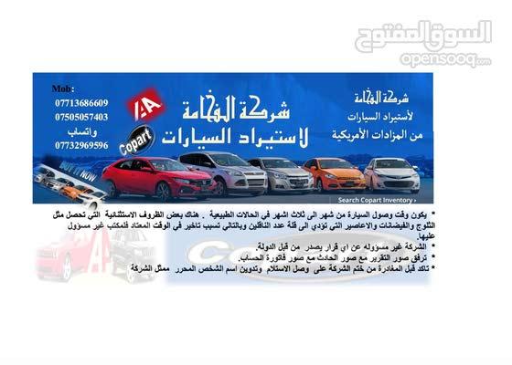شركة الفخامة لاتسيراد السيارات