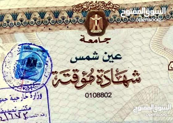 معلمة لغة عربية من التأسيس حتى المرحلة الثانوية ومحفظة للقرآن الكريم حى المروه