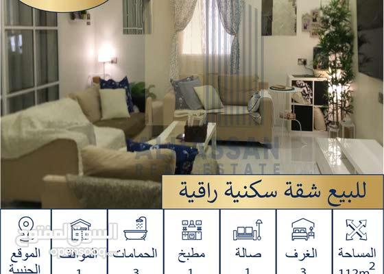 للبيع شقة سكنية راقية في الجنبية
