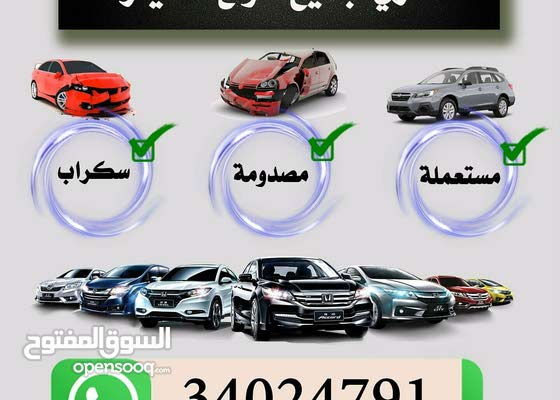 نشتري جميع أنواع السيارات السكراب والمصدومه والمستعمل والحديث