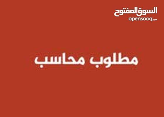 مطلوب محاسب للعمل في شركة مقاولات في طرابلس - السراج