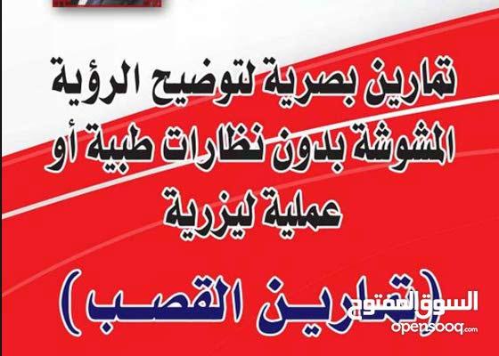 تمارين بصرية لتخلص من النظارات الطبية لوجه الله :تمارين الدكتور سمير القصب)