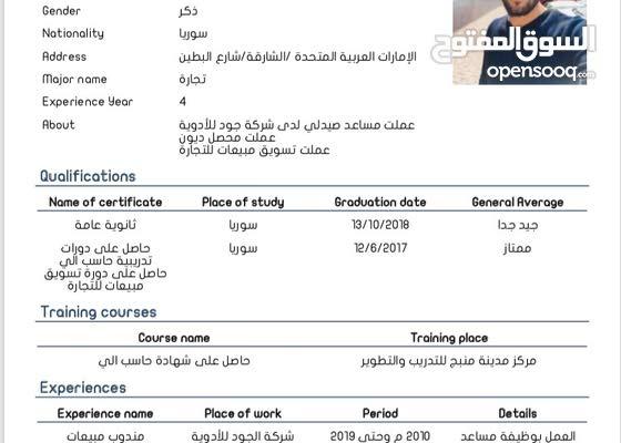 مطلوب عمل شاب 23 سنه سوري الجنسيه