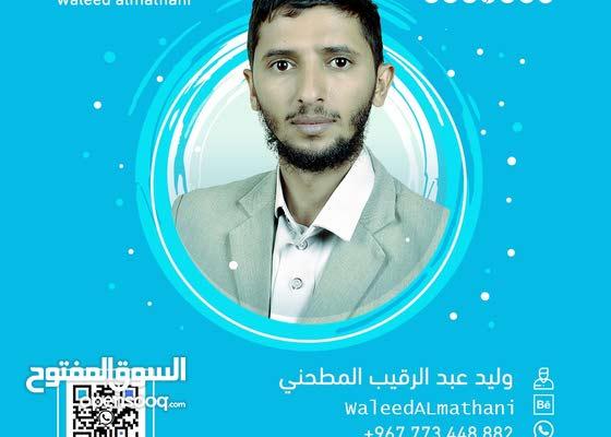 مصمم جرافيك ديزاينر يمني الجنسية