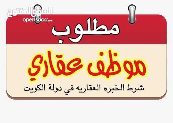 شرط عمل في مكتب عقاري في دولة الكويت