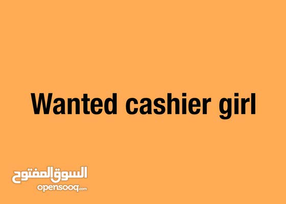 Wanted cashier girl