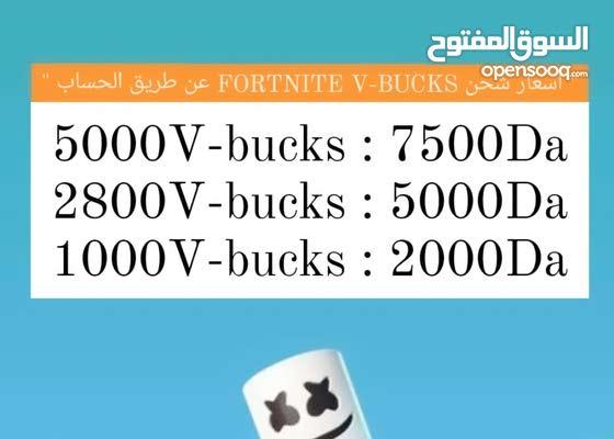 :FORTNITE V-Bucks