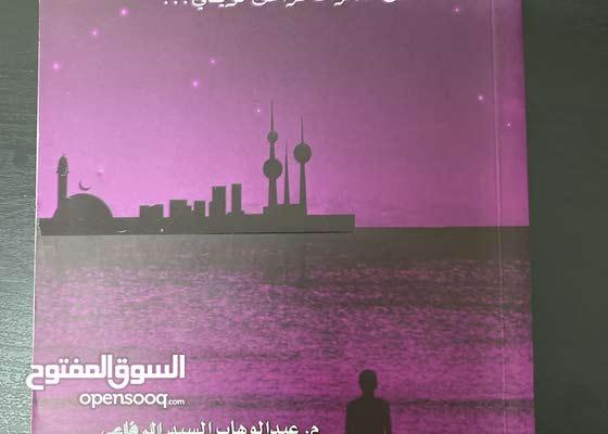الأبعاد المجهولة للكاتب عبدالوهاب السيد الرفاعي