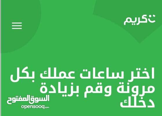 تسجيل مجاني في كريم للسعوديين فقط