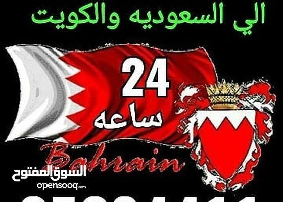 توصيل مشااوير خارج البحرين السعوديه والكويت