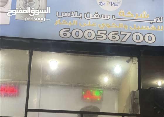 مصبغه للبيع كامل معداتها مع العمال للتنازل