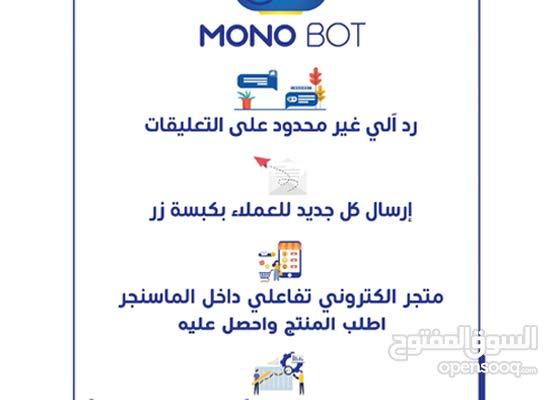 المجيب الآلي لصفحات الفيسبوك MONO BOT