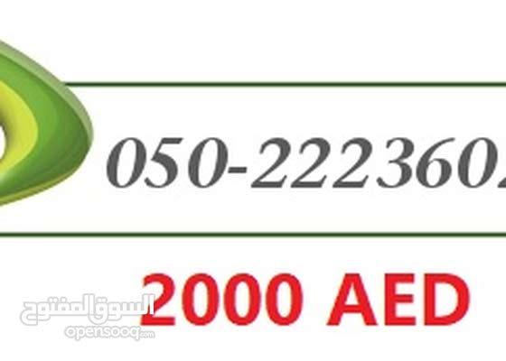 للبيع رقم اتصالات ( 050/2223602 ) جديد مدفوع ومميز VIP