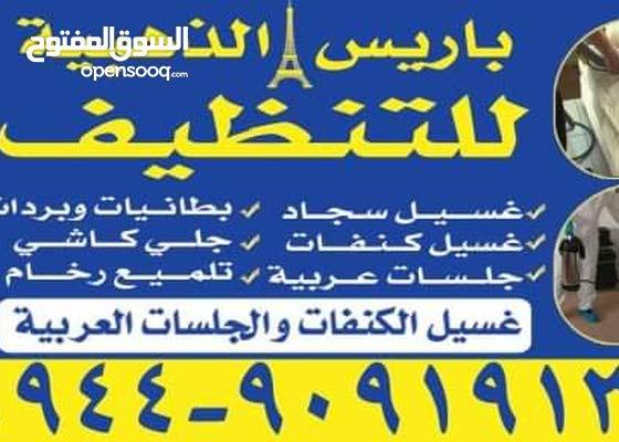 شركة باريس للتنظيف جميع مناطق الكويت