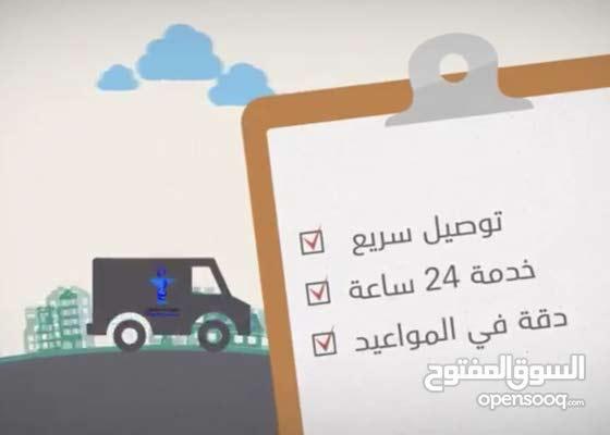 مندوب توصيل داخل ابوظبي وجميع انحاء الامارات