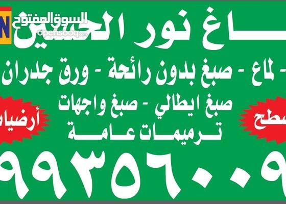 اصباغ نور الحسين