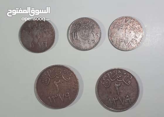 عملات سعوديه قديمة للملك سعود