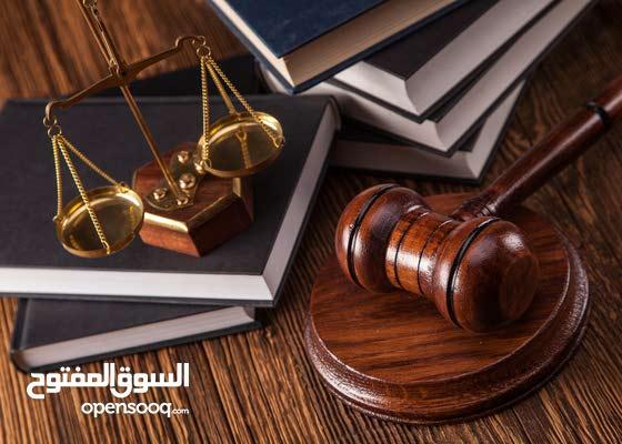 ابحاث التخرج وابحاث ماجستير ورسائل ماجستير في تخصص القانون... تدريس خصوصي