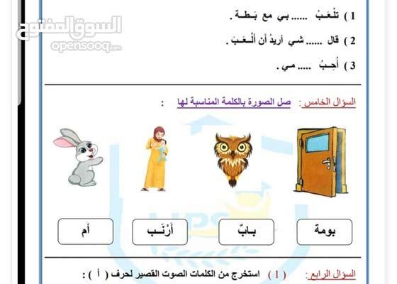 مدرسة خصوصي  سوريه تاسيس لغه عربيه ومتابعه واجبات للمرحله الابتدائية