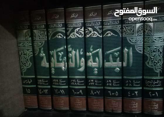بيع كتاب البداية و النهاية