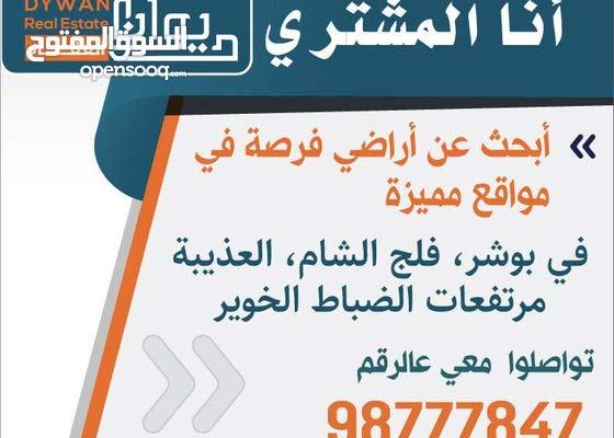 مطلوب أراضي في الانصب و فلج الشام و العوابي