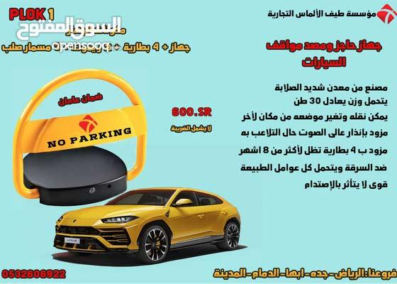 حاجز ومصد مواقف السيارات parking lock