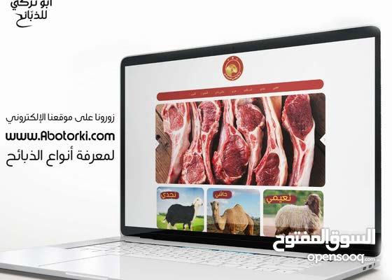 abotorki.com ابو تركي للذبائح  نقوم بتوفير اجود انواع الذبايح هرفي  نعيمي  وحري