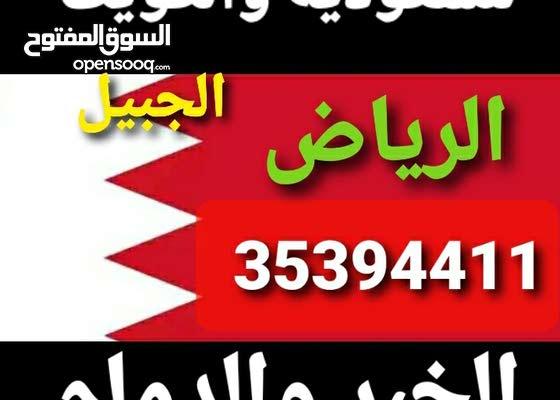 Trasnport from bahrain to KSA توصيل من الحرين للسعوديه والي الكويت
