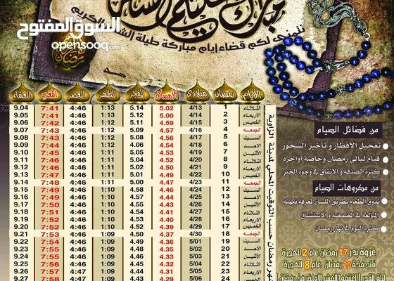إمساكية شهر رمضان المبارك 2021