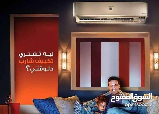 تكييف شارب الأفضل في مصر بسعر مغري