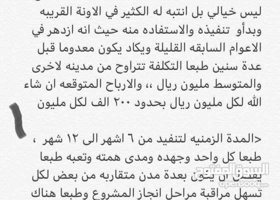 مشروع مربح لهوامير عقار السعودية
