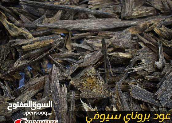 البخور البروناي السيوفي الطبيعي
