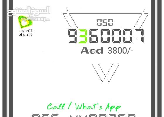 الرقم اتصالات  مميزة للبيع    050    مدفوعة       للتواصل  واتساب 0554